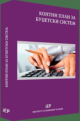 Kontni-plan-knjiga-1