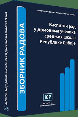Zbornik-knjiga-1