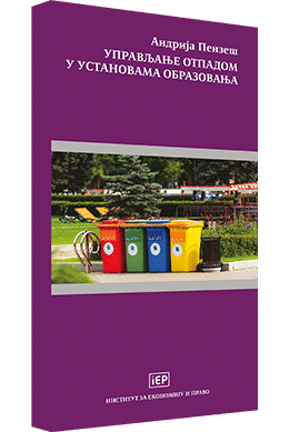upravljanje-otpadom-knjiga-1