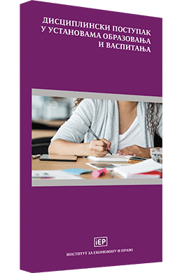 disciplinski-postupak-knjiga-1